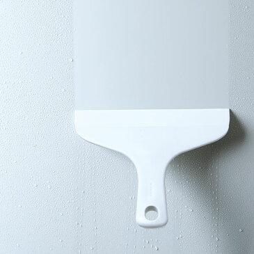 「マーナ お風呂のスキージー」【きれいに暮らす ワイパー お風呂 掃除用品 ホワイト グレー シンプル お風呂 おしゃれ お掃除ワイパー お掃除 大掃除 水切り】