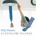 「MQ Duotex エムキューデュオテックス インテリアモ...