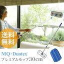 「MQ Duotex エムキューデュオテックス プレミアムモップ 30cm ブルー」モップとモップク...
