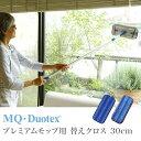 「MQ Duotex エムキューデュオテックス プレミアムモップ30c...