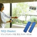 「MQ Duotex エムキューデュオテックス プレミアムモップ47c...