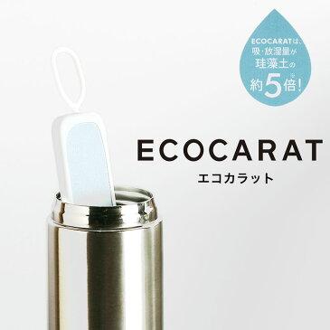 「マーナ エコカラット ボトル乾燥スティック」全3色【エコカラット 水筒 ドライ キッチン 水切り タンブラー 乾燥剤 ボトル エコカラット 乾燥 ホワイト ボトル 乾燥 スティック おしゃれ】