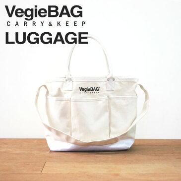 「ベジバッグ ラゲージ」【ベジバッグ トートバッグ キャンバス マザーズバッグ トート キャンバストートバッグ レディース ベジバック Vegie bag 送料無料 LUGGAGE luggage】