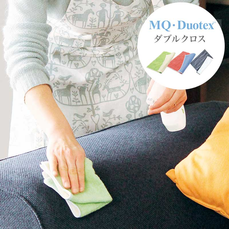 【LINEでクーポン】 「MQ Duotex エムキューデュオテックス ダブルクロス(1枚入)」全4色【お掃除クロス マイクロファイバークロス お掃除グッズ 大掃除 ダスター 業務用 mq duotex 布巾 マイクロファイバー mqクロス グレー クリーニングクロス】