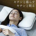 【LINEでクーポン】 「キチントネ ピロー」【35×56cm 枕 ピロー ……