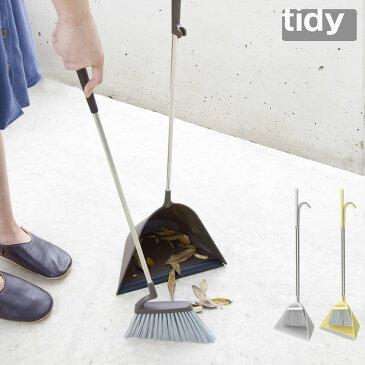 【100円クーポン】 ほうき ちりとり セット おしゃれ「tidy ティディ スウィープ」全3色【ホウキ チリトリ セット シンプル 玄関 室内 ほうき ちりとり セット テラモト 大 箒 ほうき 屋内 おしゃれ】