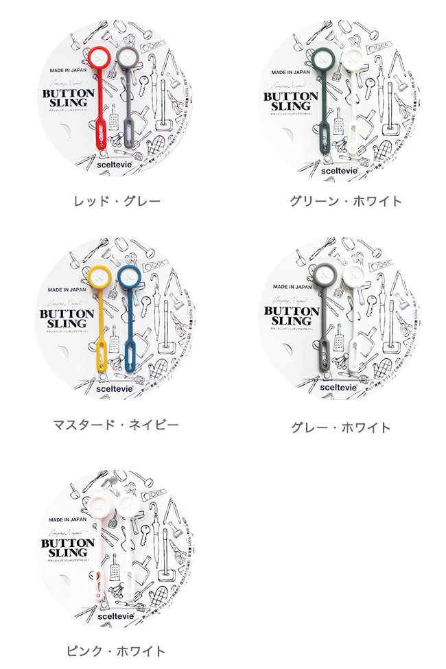 【LINEでクーポン】「ボタンスリング(ハンギングマグネット)2個セット」【吊るすマグネット収納磁石収納キッチンマグネット収納浴室玄関収納ボタンデザインおしゃれ軽量そのまま使えるかわいいハンギング収納日本製】