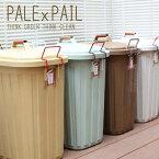 「ペール×ペール 60L」全6色【PALE X PAIL 60L ゴミ箱 PALExPAIL PALE×PAIL ふた付き ゴミ箱 屋外 ゴミ箱 分別 ごみ箱 見えない ダストボックス 屋外 ゴミ箱 屋外用 大型 45Lゴミ袋 ゴミ箱 45リットル ダストボックス おしゃれ 北欧】
