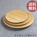 フラットでシンプルなデザイン。撥水性・耐久性にすぐれた優しい手触りの丸い木皿。ナチュラル...