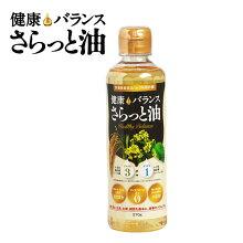 DUSKIN「ダスキンH&B健康バランスさらっと油」【米油なたね油えごま油しそ油配合健康オイルダイエット健康食品】