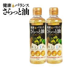 「ダスキンH&B健康バランスさらっと油2本セット」【米油なたね油えごま油しそ油配合ヘルシー揚げ物健康オイル】