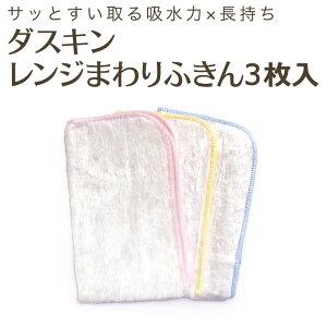 こぼれたしょう油もすばやくサッと吸い込む魔法のボア織りふきんダスキンのロングセラー商品【...