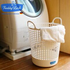 洗濯かご 「フレディレック ランドリーバスケット」【洗濯かご おしゃれ 洗濯カゴ 白 フレディレック ウォッシュサロン 通気性】