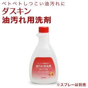 「ダスキン 油汚れ用洗剤 スプレーなし」 【油汚れ 洗剤 キッチン用洗剤 レンジ レンジフード…