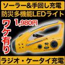 懐中電灯 充電式 手力発電 災害用 緊急充電式 ラジオライト ランタン の代替品として。ダイナモ...