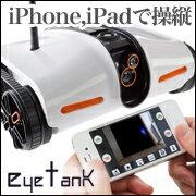 iPhone、iPadで操縦!カメラ搭載!暗視撮影 AR Drone系最新モデル!eye tank/ar drone/ラジコン...