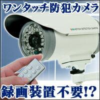 防犯カメラ・監視カメラ録画装置が不要!microSDカードに録画する新しい防犯カメラ・リモコン付で遠隔操作も。防滴・暗視機能搭載、赤外線LED30灯!初めての方にもオススメの防犯カメラ付属品も多いセット!【付属品全て付】【TOP】【YDKG-ms】【送料無料】606