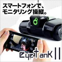 iPhone、iPad、アンドロイドで操縦!カメラ搭載!暗視撮影、動画撮影 AR drone系最新モデル!ey...
