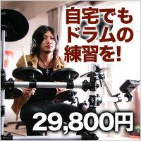 電子ドラム セット エレクトリックドラム 初心者 電子ドラム シンバル 電子ドラム ローランドでは無いけどハイクオリティ【電子ドラム】【ハイクオリティ】【ヘッドフォン付】【椅子付き】【スティック付】電子ドラム/DIY/MEDELI(メデリ)電子ドラム DD-402K2