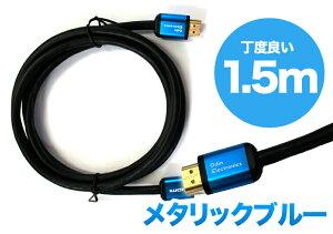 HDMIケーブル【送料無料/送料込】/HDMI/hdmi【激安】PS3/PSPブルーレイレコーダー等に1.8m新品「ポイント消化にも」[M便1/1]【YDKG-ms】