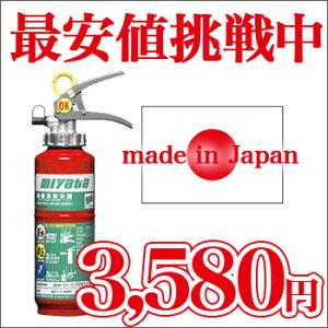 消火器 消火器 家庭用 3型 加圧式 粉末 消火器(加圧式)安心の日本製。ミヤタ made in japan 消火器 コンパクト 小型 消火器 スプレーではありません。最安価格挑戦中!消火器 miyata【レビュー書いて送料無料】