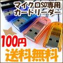 microSDカード カードリーダー 超便利!携帯電話で撮影してすぐにパソコンに!ポイント消化 送...