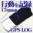 【テレビで話題】【地図で文字を書く】GPSロガー GPSログ 行動を記録 GPS 追跡【行動履歴】GPSロガー LOG ログ【サイクリング、ツーリング、ドライブ、浮気調査などに】最長17時間連続稼動【行動を記録して新しい気づき】GPS