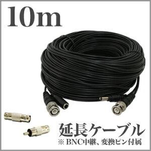 10M!防犯カメラ用!映像電源一体型BNCケーブル