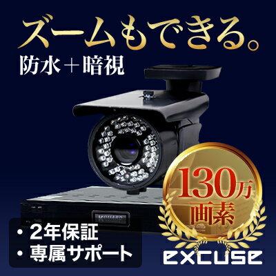 防犯カメラ 1台と録画装置セット『屋外設置向き』【付...