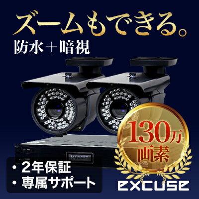 防犯カメラ 2台と録画装置セット『屋外設置向き』高品質高...