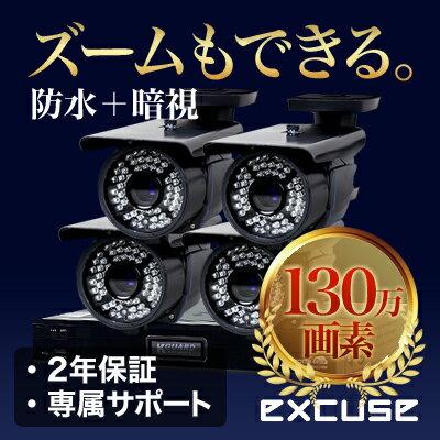 防犯カメラ 4台と録画装置セット『屋外設置向き』【付...