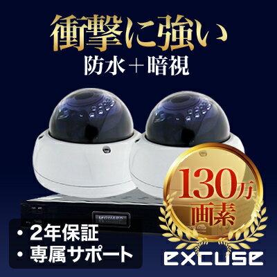 防犯カメラ 2台と録画装置セット『屋外設置向き』【付...
