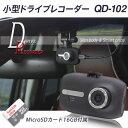 ドライブレコーダー ドラレコ 高画質200万画素 小型 簡単...