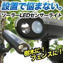 【送料無料】センサーライト 屋外 ソーラー led LED【アタッチメントが豊富!木に取り付け可能】設置場所に困らない!今までなかったソーラーLEDセンサーライト!防水 高輝度LED採用! 防犯カメラ専門店のセンサーライト