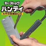 キーストックハンディ キーボックス キーストック 鍵 収納 鍵 カギ ボックス キーストックハンディ 鍵の預かり箱や鍵番人ではありません【キーストックハンディ キーボックス 鍵 収納】鍵保管庫 鍵 管理 箱 ブラック