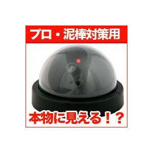 防犯カメラダミー防犯カメラダミーカメラダミー防犯カメラ監視カメラ威嚇センサー感知LED点滅機能搭載センサーライトと併用で更に効果アップ防犯カメラダミー防犯