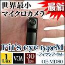 小型カメラ・マイクロカメラ カメラランキングクチコミセールSALE%OFF激安格安円高還元小型カ...
