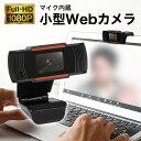 ウェブカメラ Webカメラ マイク内蔵 1080P 高画質2