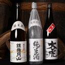 市内三蔵元純米酒3本セット1800ml×3本【山形県寒河江市