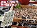 【20%ポイントバック!10/15まで!】 1000円ポッキ