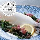 呼子松いか姿造り 約180g×1P/新鮮な松いか(するめいか)の姿造り。そのままお刺身のほか、天ぷらにしてもおすすめ。