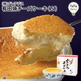 有田焼チーズケーキ(S) チーズ ケーキ 冷凍 有田焼 チーズケーキ スイーツ 有田テラス