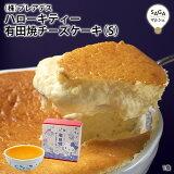 ハローキティー有田焼チーズケーキ(S) チーズ ケーキ ハローキティ 冷凍 有田焼 チーズケーキ スイーツ 有田テラス