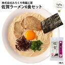 佐賀ラーメン 6食セット