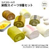 米粉ロールケーキ 焼きプリン グルテンフリー 8種セット 米粉100% ロールケーキ ケーキ スイーツ 洋菓子 お菓子