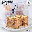 佐賀県のお菓子
