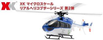 HiTECXKK124マイクロスケールヘリコプタープロポ付RTFセット