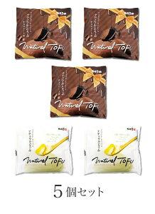 ナチュラルとうふ 白黒5個セット(チョコレート味3個+プレーン2個)