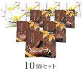 ナチュラルとうふ 白黒10個セット(プレーン5個+チョコレート味5個)