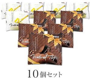 ナチュラルとうふ 白黒10個セット(チョコレート味5個+プレーン5個)